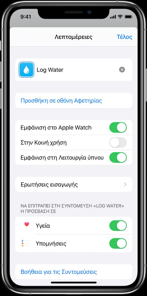 Οθόνη λεπτομερειών στην εφαρμογή «Συντομεύσεις» όπου φαίνεται η επιλογή «Εμφάνιση στο Apple Watch».