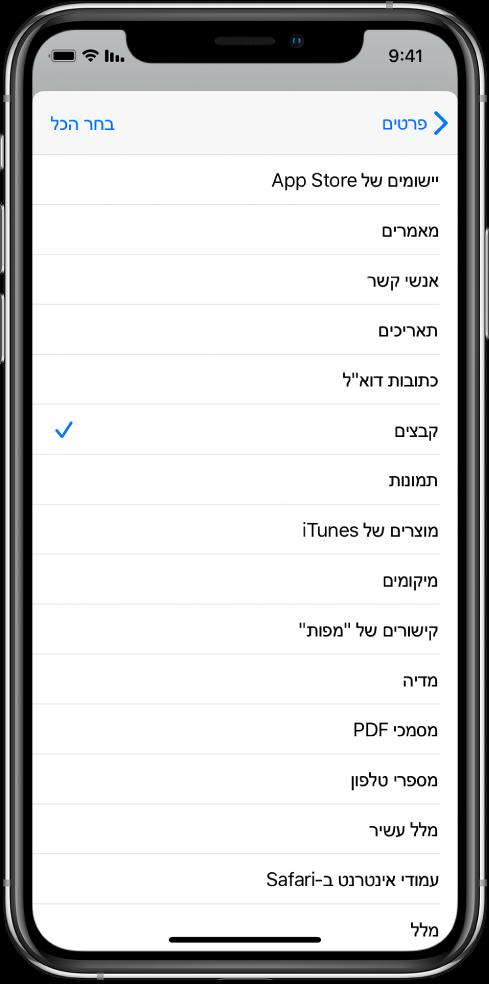 רשימת סוגי הקלט של ״גיליון שיתוף״ מציגה את סוגי התוכן הזמינים לקיצור כשהוא מופעל מיישום אחר.