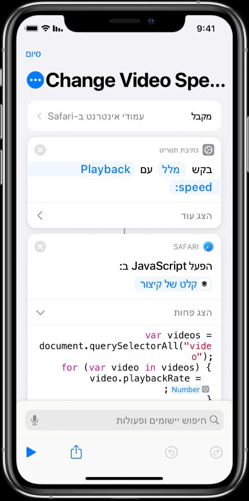 עורך הקיצורים מציג פעולת ״הפעל JavaScript בעמוד האינטרנט״ המכילה ״משתנה קסם״.