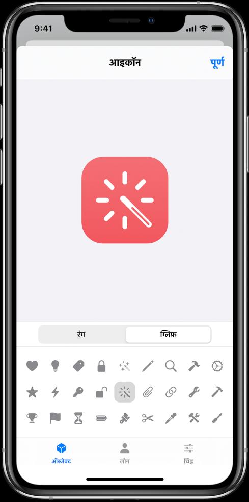 शॉर्टकट ग्लिफ़ विकल्पों को दिखाने वाली आइकॉन स्क्रीन।