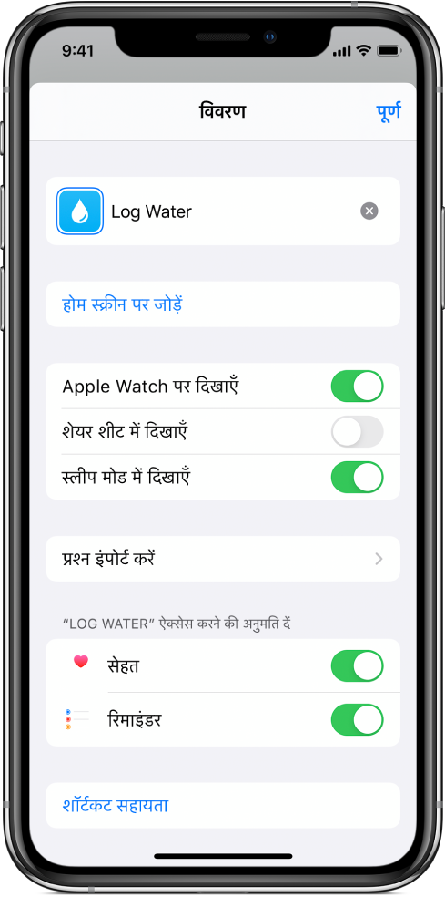 शॉर्टकट ऐप में विवरण स्क्रीन Apple Watch पर दिखाएँ दिखा रही है।