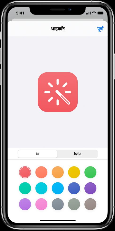 शॉर्टकट रंग विकल्पों को दिखाता हुआ आइकॉन स्क्रीन।