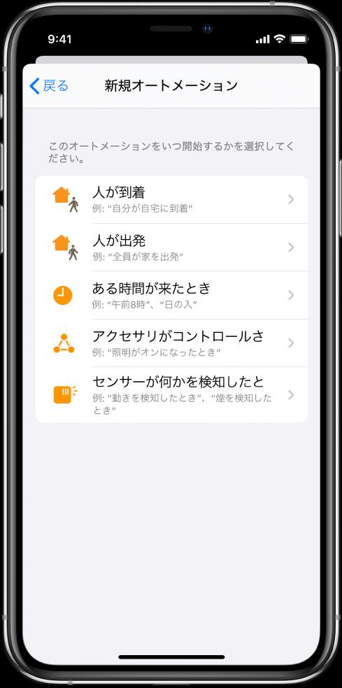 「ショートカット」Appのホームオートメーション。