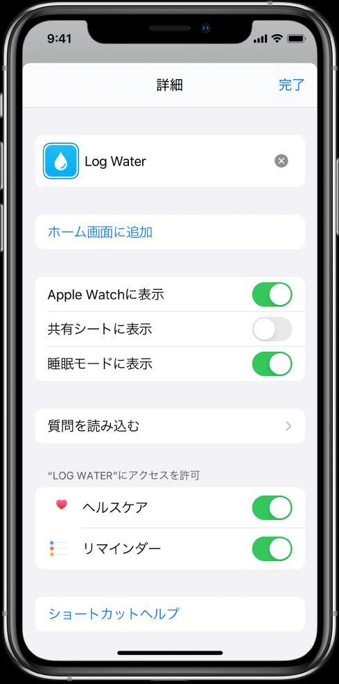 「ショートカット」Appの「詳細」画面。「Apple Watchに表示」が表示されています。