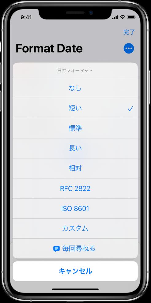 「日付フォーマット」オプションダイアログ。