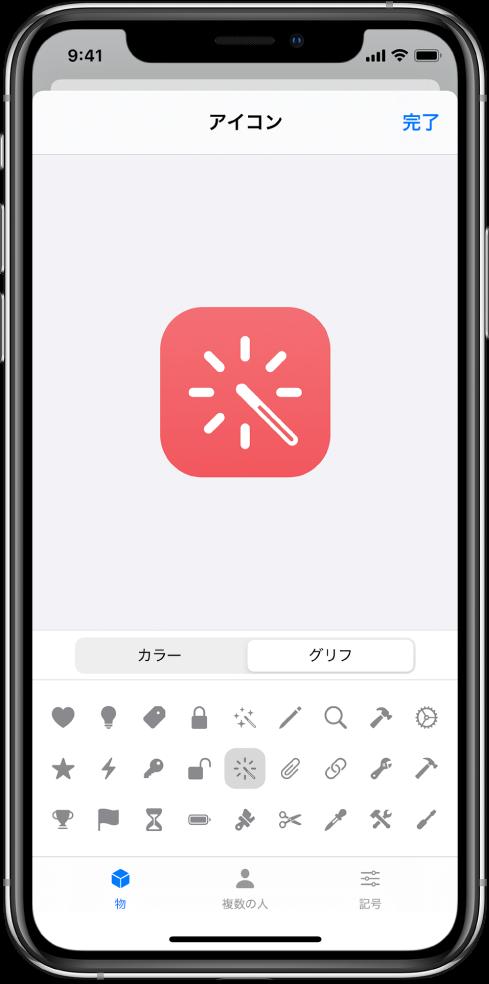 ショートカットのグリフオプションが表示されている「アイコン」画面。