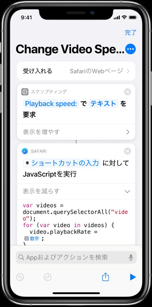 マジック変数を含む「WebページでJavaScriptを実行」アクションが表示されているショートカットエディタ。