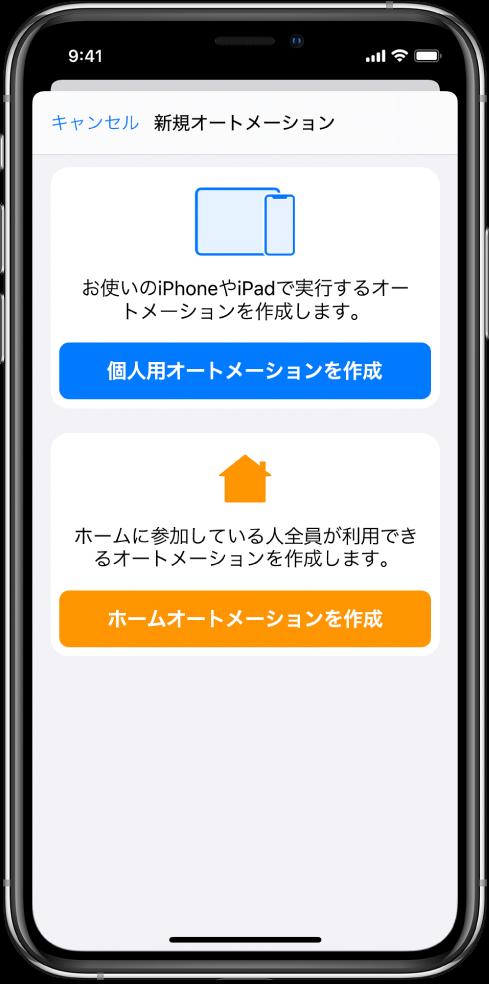 「ショートカット」Appの「オートメーション」セクション。