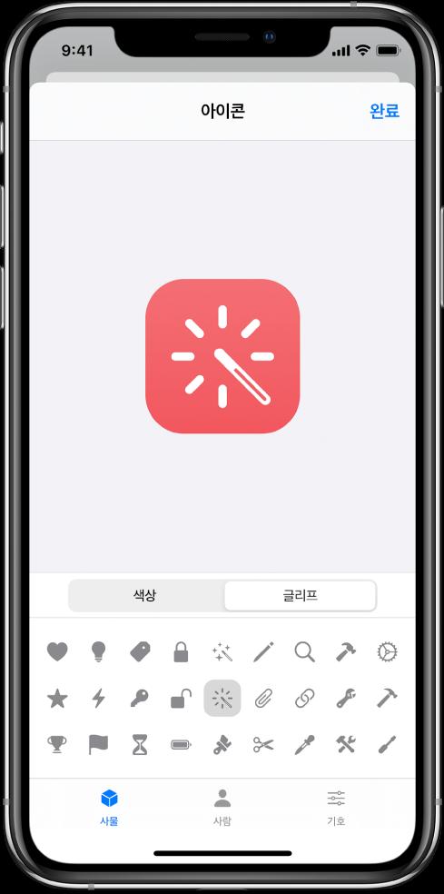 단축어 글리프 옵션을 표시하는 아이콘 화면.