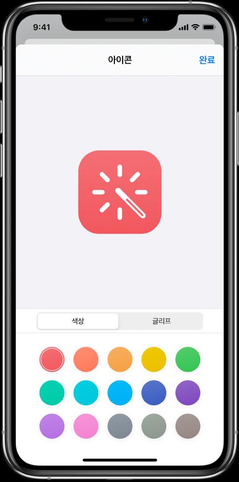 단축어 색상 옵션을 표시하는 아이콘 화면.