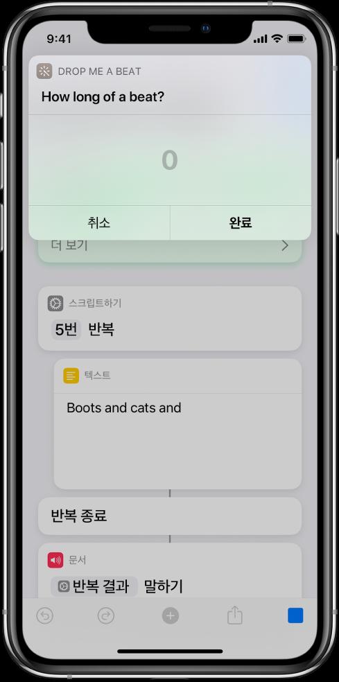텍스트 키보드 대신 숫자 키패드를 열어 사용자에게 숫자 입력을 요청하는 대화상자.