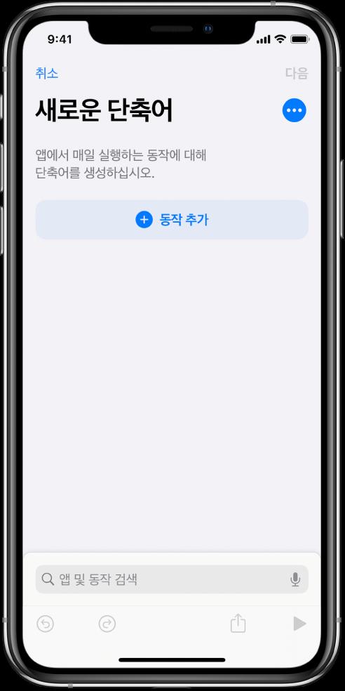 iPhone의 빈 단축어 편집기.