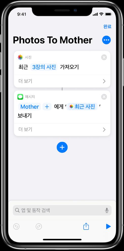 '최근 사진 가져오기' 동작 및 '메시지 보내기' 동작을 포함하는 단축어.