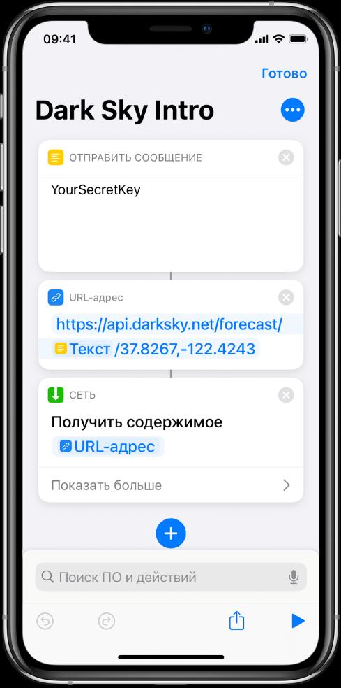 Запрос к Dark Sky API, который содержит действие «Текст» с секретным ключом API; далее отображается действие «URL-адрес», указывающее на конечную точку данного API с помощью переменной «Секретный ключ»; затем отображается действие «Получить содержимое URL».