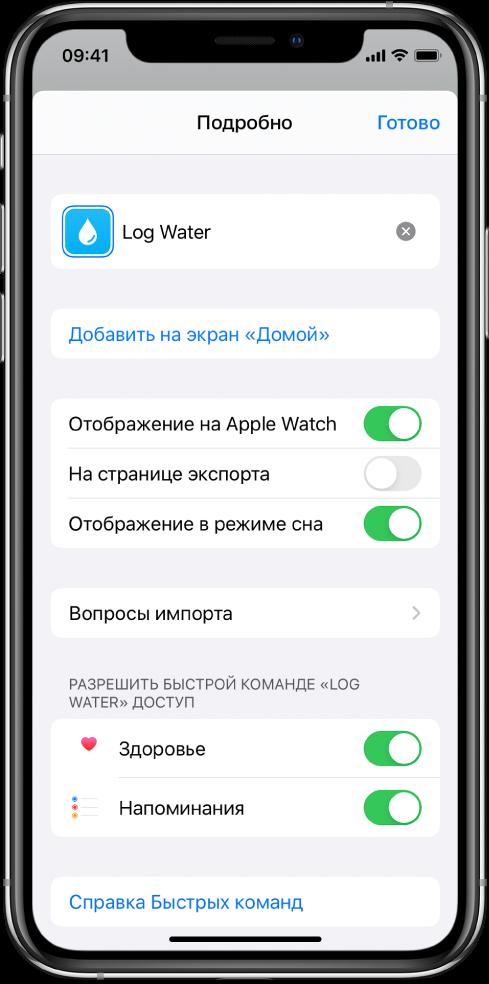 Экран «Подробнее» вприложении «Быстрые команды». Отображается меню «Отображение наAppleWatch».