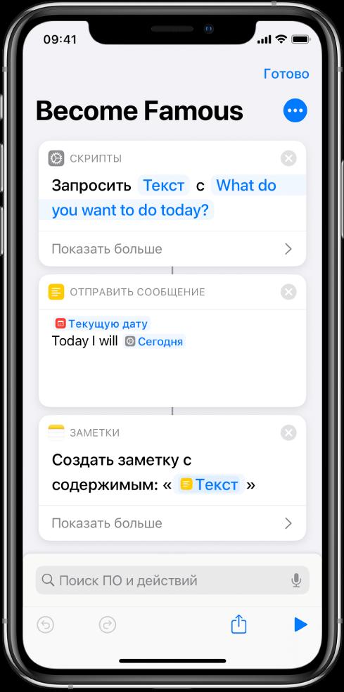 Быстрая команда с названием Text («Текстовое сообщение»), содержащая оповещения и уведомления.