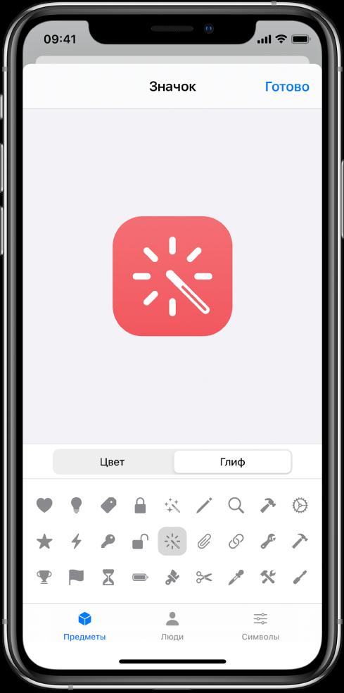 Экран «Значок», на котором показаны варианты глифов.