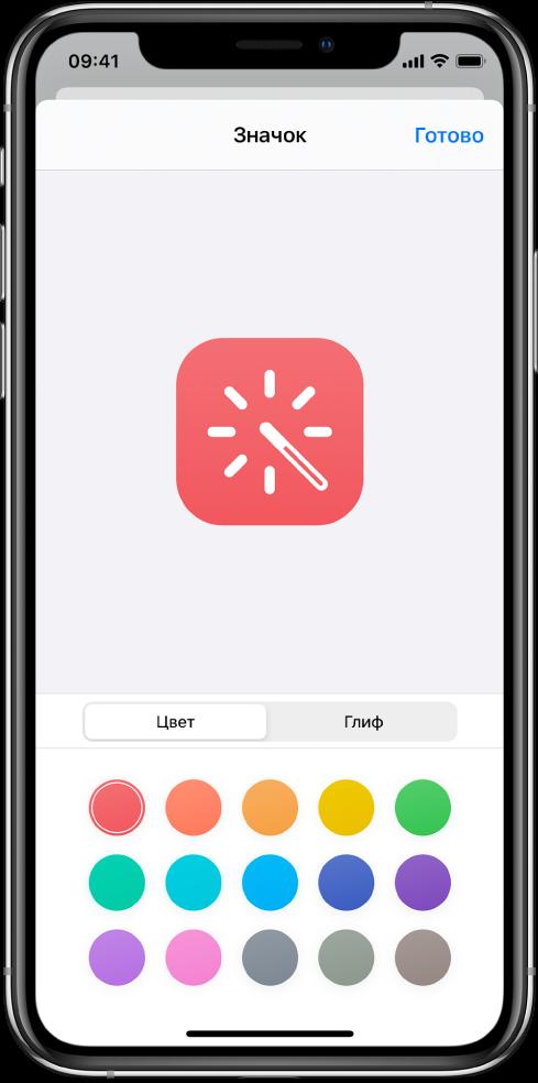 Экран «Значок», на котором показаны варианты цветов.
