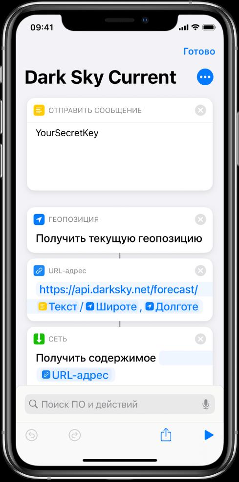 Действие «Получить текущую геопозицию», добавленное между действиями «Текст» и «URL-адрес», в быстрой команде для выполнения запроса кDark Sky API.