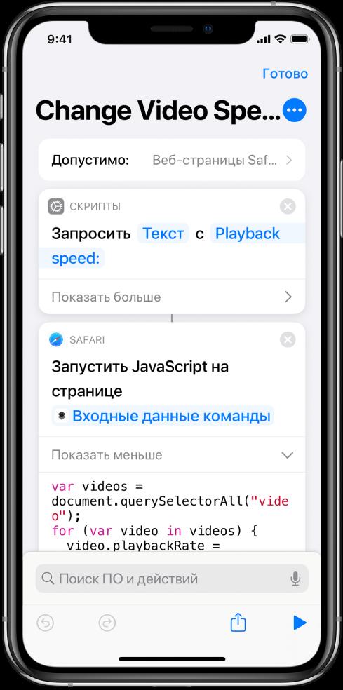В редакторе быстрой команды показано действие «Выполнить код JavaScript на веб-странице» с волшебной переменной.
