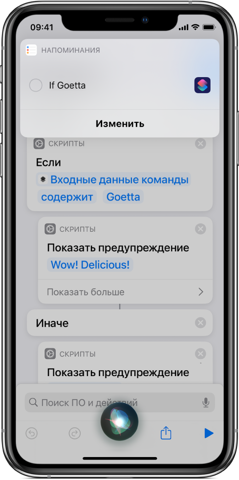На экране Siri показан процесс добавления быстрой команды в напоминания.