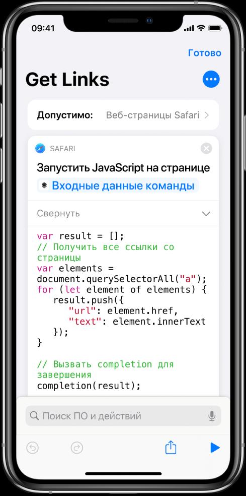 Действие «Выполнить код JavaScript на веб-странице» в редакторе быстрой команды.
