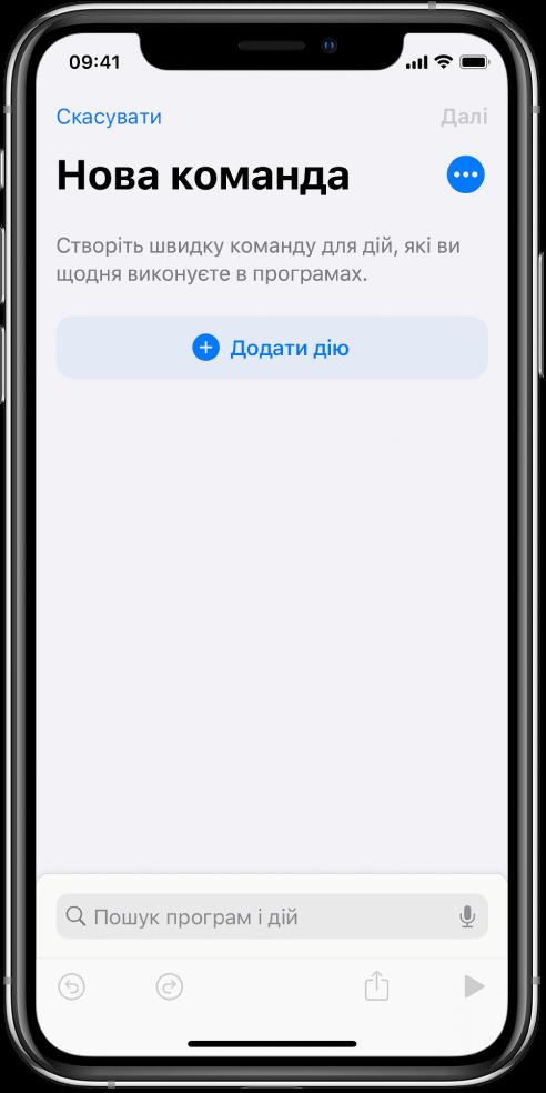 Пустий редактор швидкої команди на iPhone.