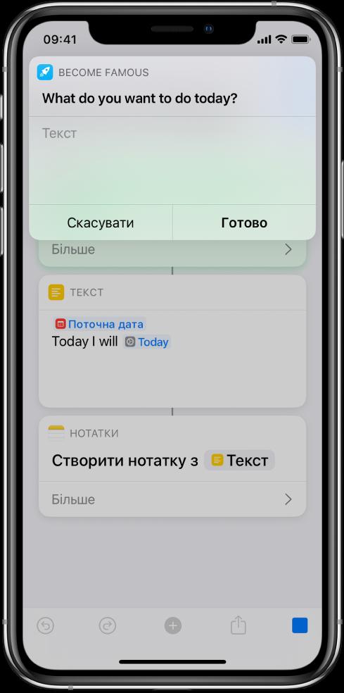 Діалогове вікно з запитом до користувача ввести дані, щоб продовжити швидку команду.