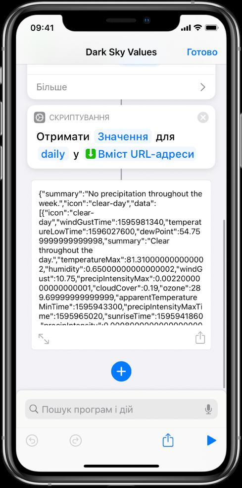 Дія «Отримати словникове значення» в редакторі швидкої команди з заданим значенням ключа «щодня».