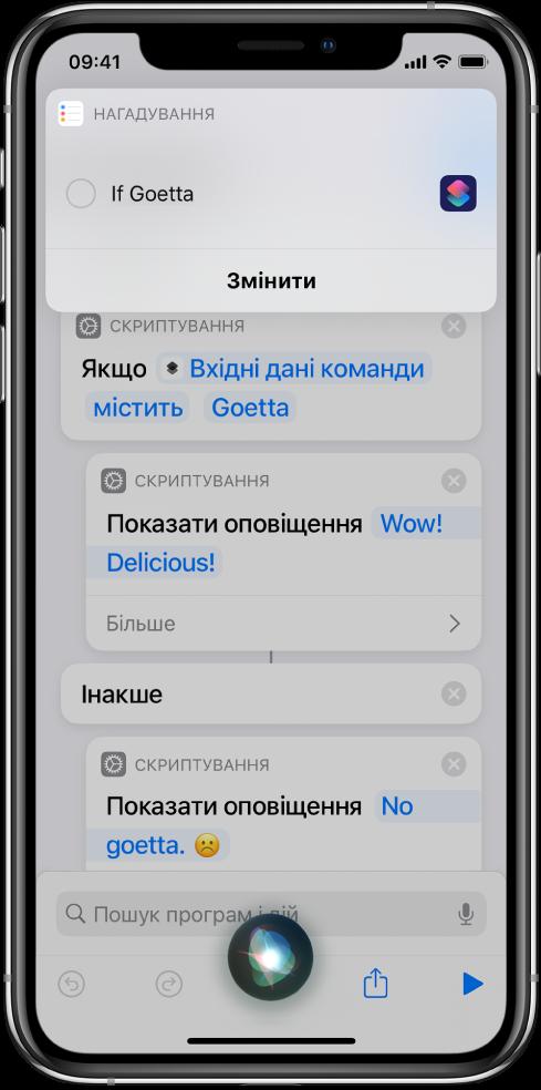 Екран Siri показує додання швидкої дії до ваших нагадувань.