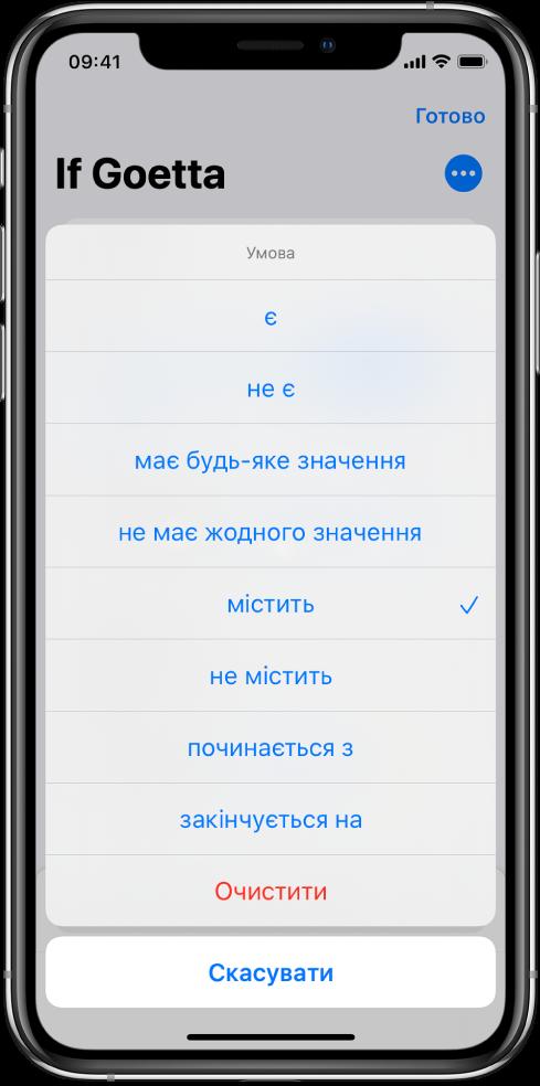 Вибір умов для Вхідних даних у дії «Якщо».
