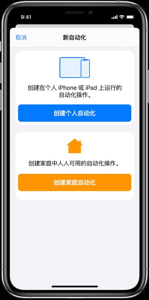 """如果""""快捷指令""""App 中已经存在自动化,则会新建自动化。"""