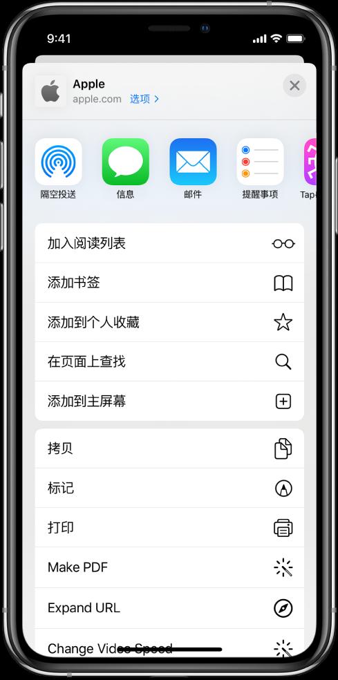Safari 浏览器共享表单中的快捷指令。