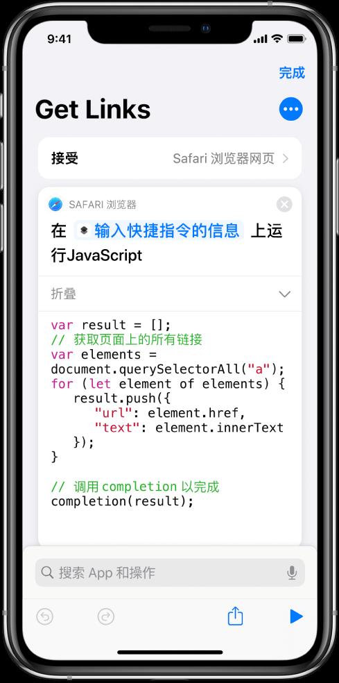 """快捷指令编辑器中的""""在网页上运行 JavaScript""""操作。"""