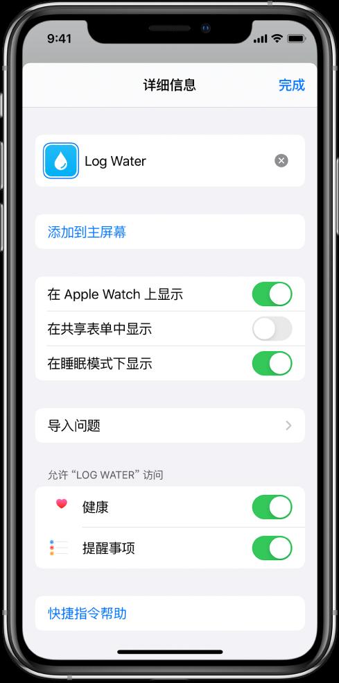 """""""快捷指令"""" App 中的""""详细信息""""屏幕显示""""在 Apple Watch 上显示""""。"""