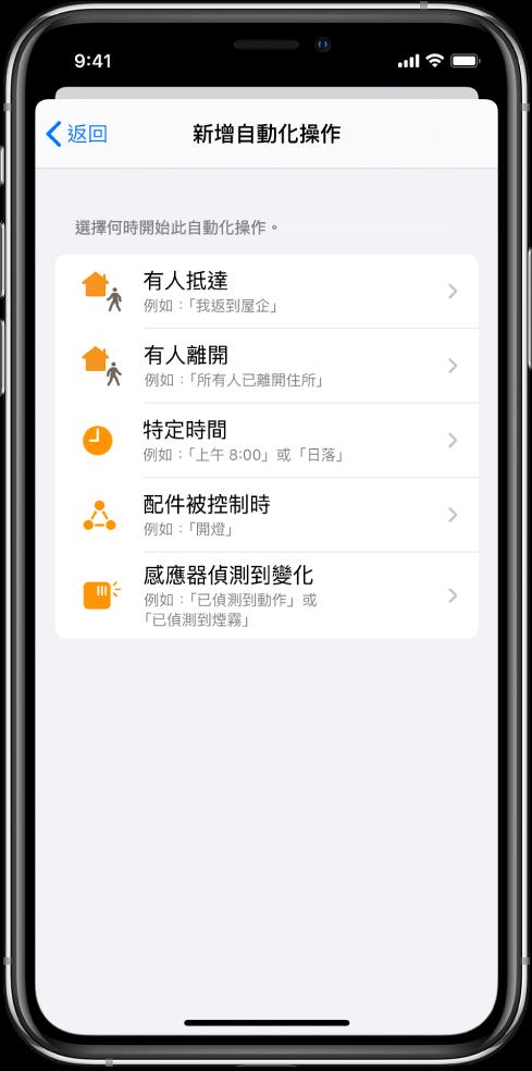 「捷徑」App 中的家居自動化。