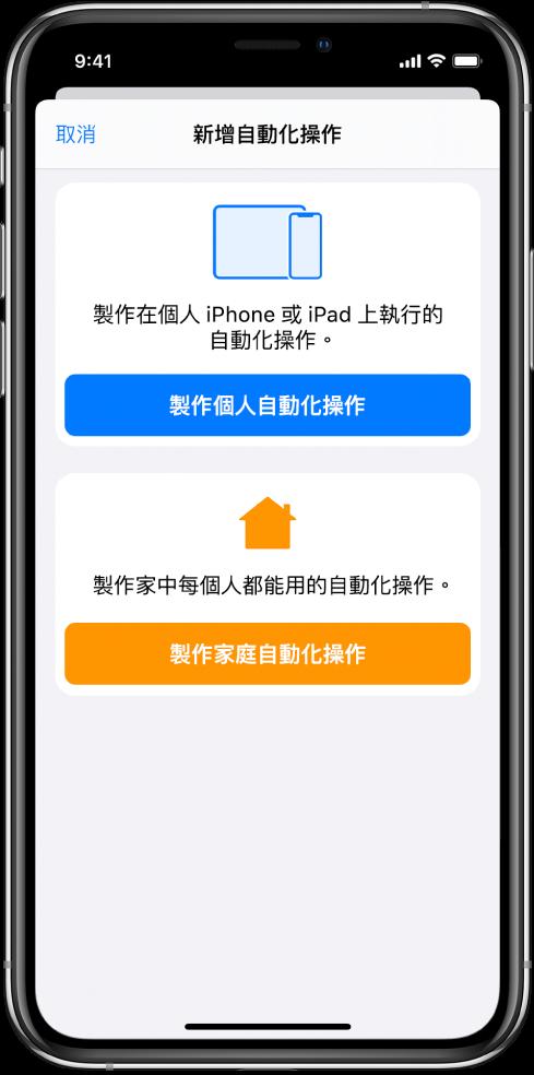 「捷徑」App 中的自動化區段。