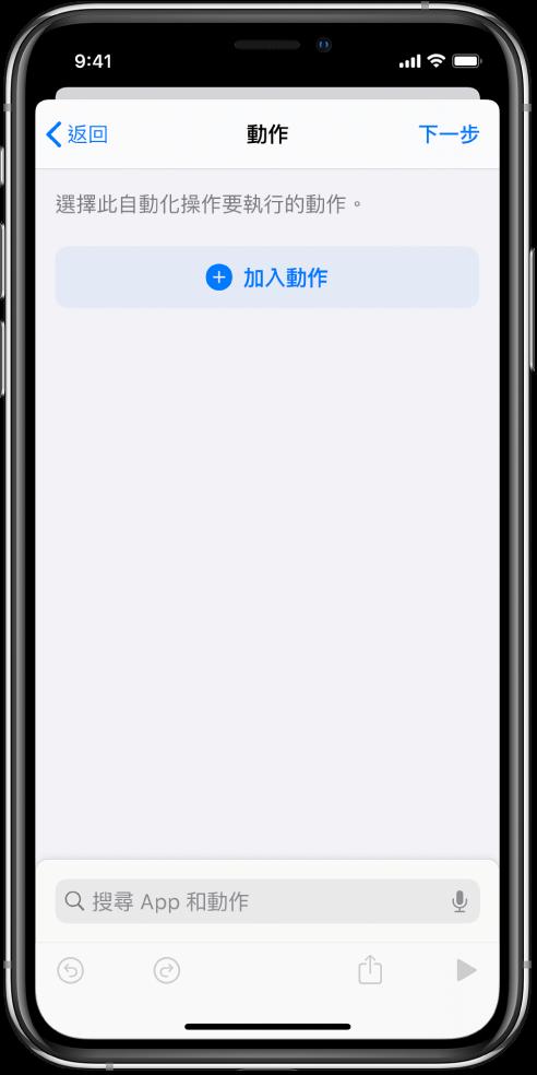 「捷徑」App 編輯器中的空白自動化操作。