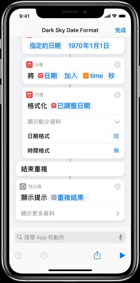 捷徑中的動作將 UNIX 時間轉譯為人類可讀的日期格式。