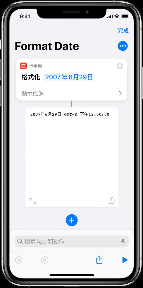 捷徑編輯器顯示已完成捷徑的影像輸出。