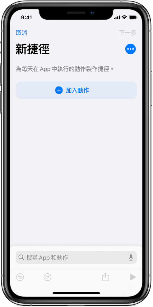 iPhone 上的空白捷徑編輯器。