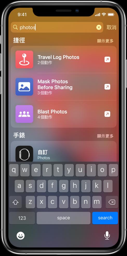搜尋捷徑關鍵字「照片」並傳回搜尋結果:「執行傳送照片給媽」、「執行照片轉 GIF」及「執行分享前遮罩照片」捷徑。
