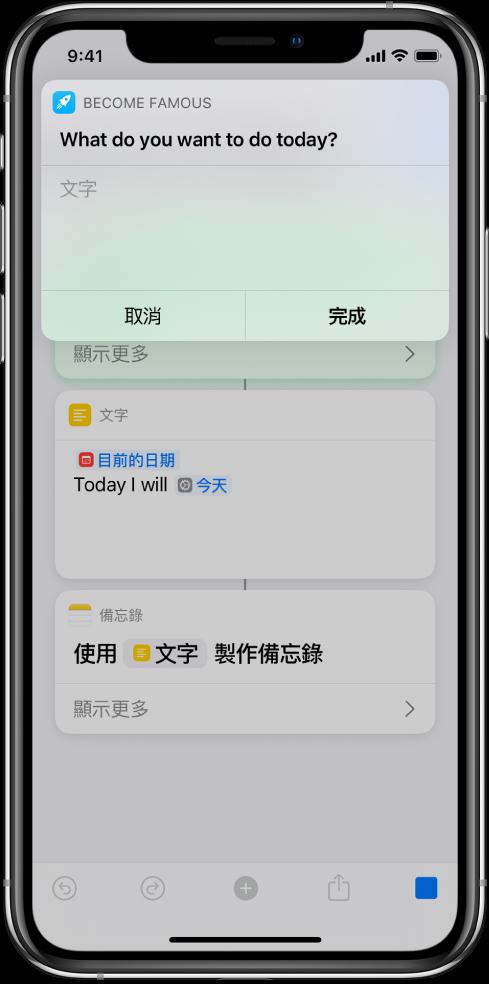 捷徑繼續前要求使用者提供輸入的對話框。
