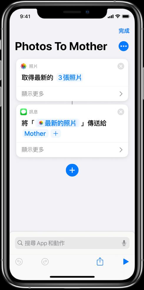 「捷徑」包含「取得最新的照片」動作和「傳送訊息」動作。