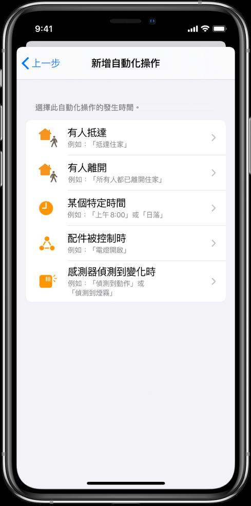 「捷徑」App 中的家庭自動化操作。