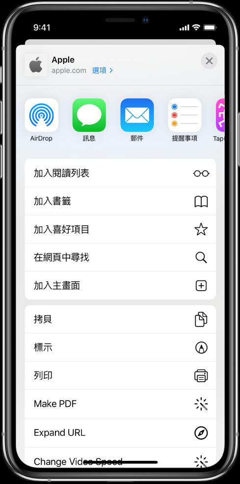 Safari 分享表單中的捷徑。
