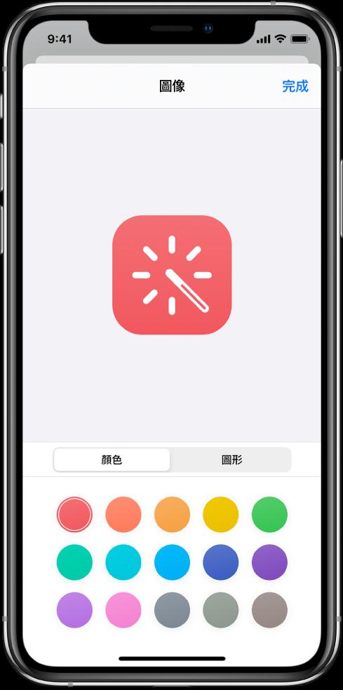 顯示捷徑顏色選項的圖像螢幕。