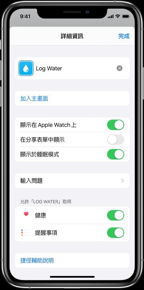 「捷徑」App 中的「詳細資訊」畫面顯示「顯示在 Apple Watch 上」。
