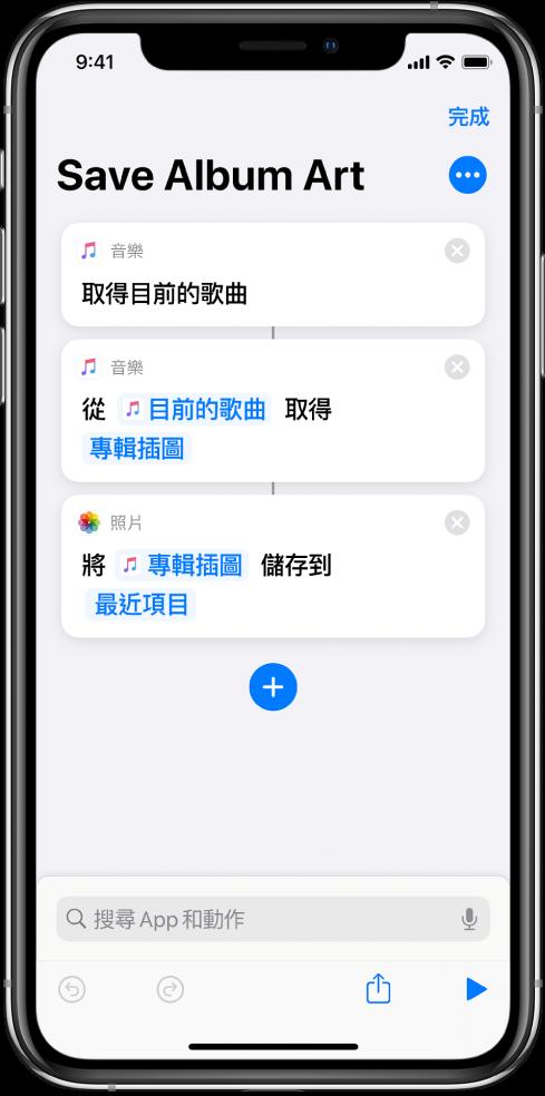 捷徑範例顯示從輸入擷取內容的動作。