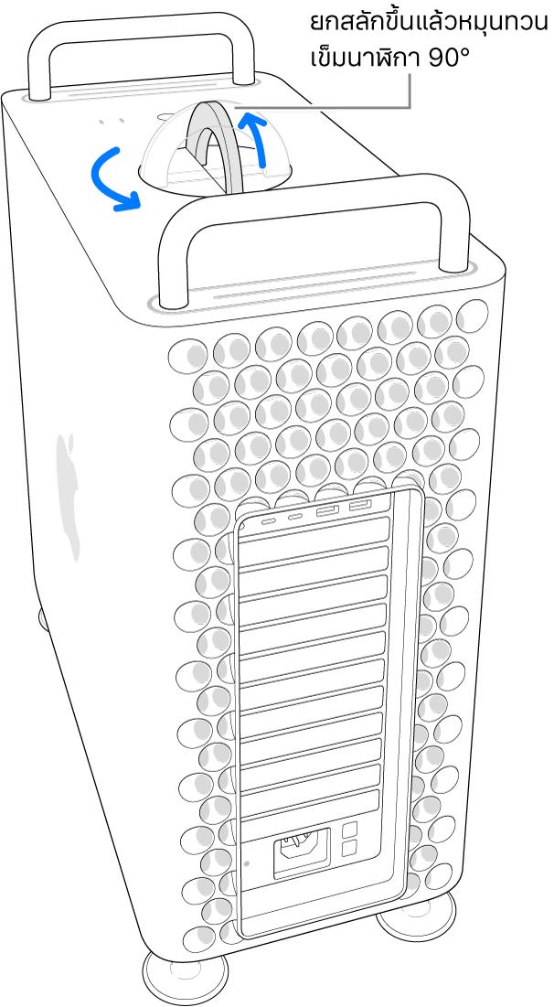 แสดงขั้นตอนแรกในการเอาฝาครอบของคอมพิวเตอร์ออกโดยยกสลักขึ้นแล้วหมุน 90 องศา